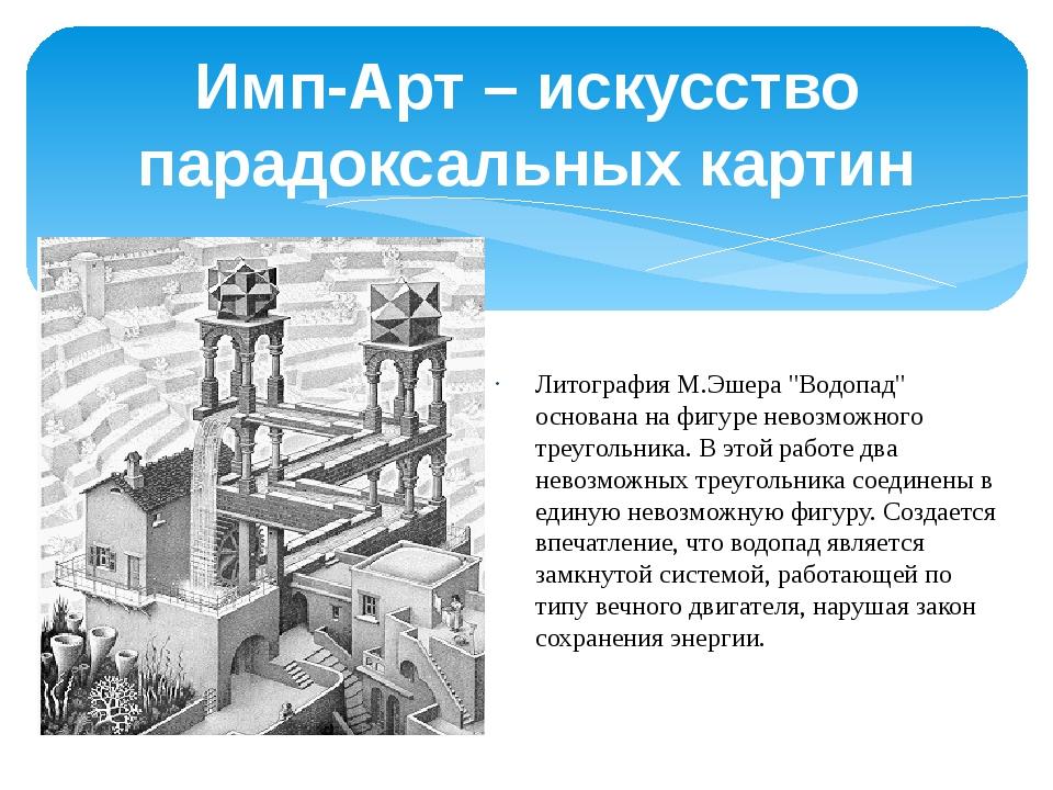 """Имп-Арт – искусство парадоксальных картин Литография М.Эшера """"Водопад"""" основа..."""