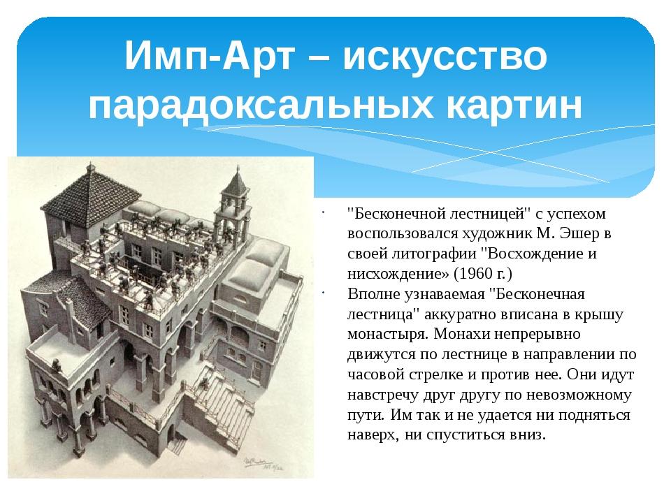 """Имп-Арт – искусство парадоксальных картин """"Бесконечной лестницей"""" с успехом в..."""