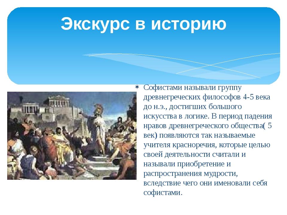 Софистами называли группу древнегреческих философов 4-5 века до н.э., достигш...