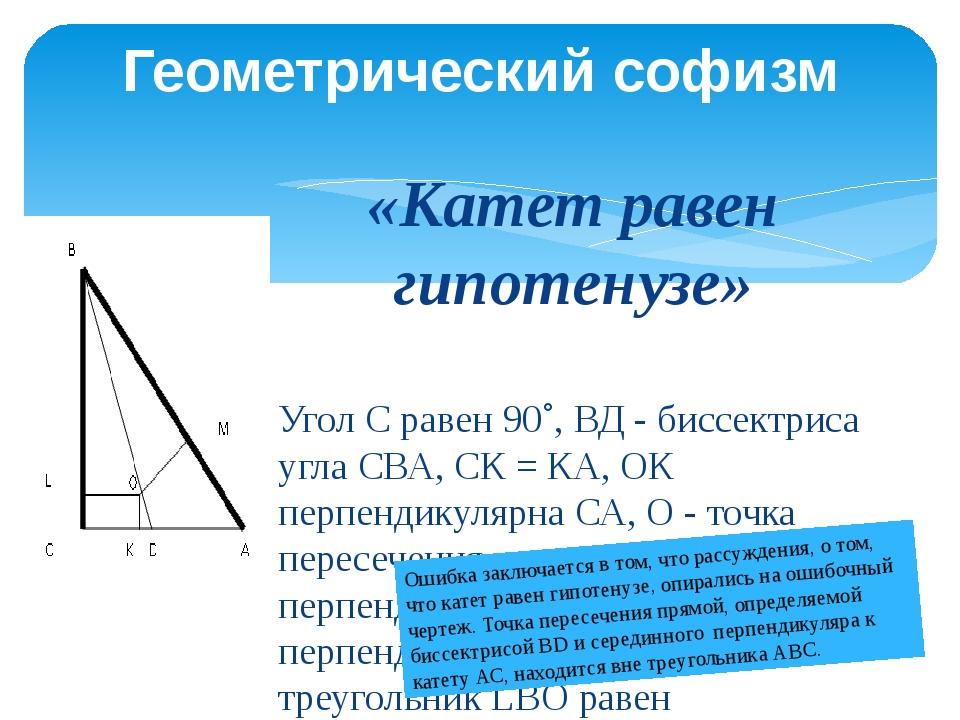 «Катет равен гипотенузе» Угол С равен 90˚, ВД - биссектриса угла СВА, СК = КА...
