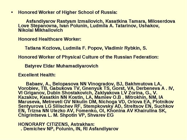 Honored Worker of Higher School of Russia:   Asfandiyarov Rastyam...
