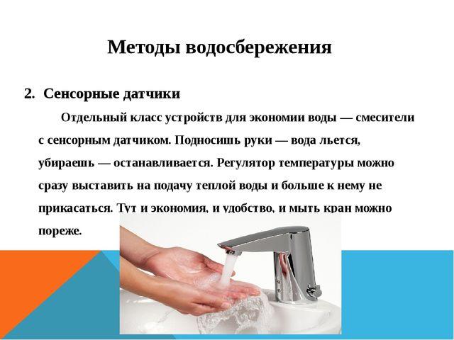 2. Сенсорные датчики Отдельный класс устройств для экономии воды— смесители...