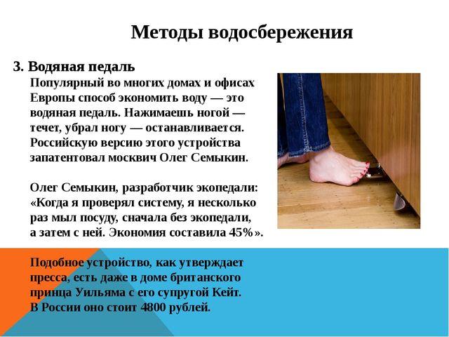 Методы водосбережения 3. Водяная педаль Популярный во многих домах иофисах Е...
