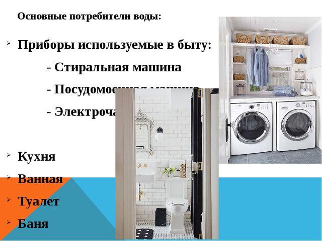 Основные потребители воды: Приборы используемые в быту: - Стиральная машина -...