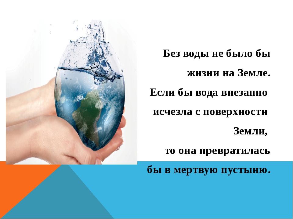 Без воды не было бы жизни на Земле. Если бы вода внезапно исчезла с поверхно...