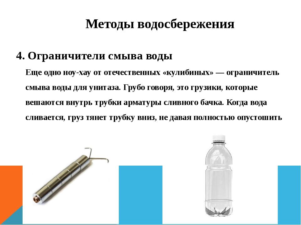 4. Ограничители смыва воды Еще одно ноу-хау от отечественных «кулибиных»— ог...