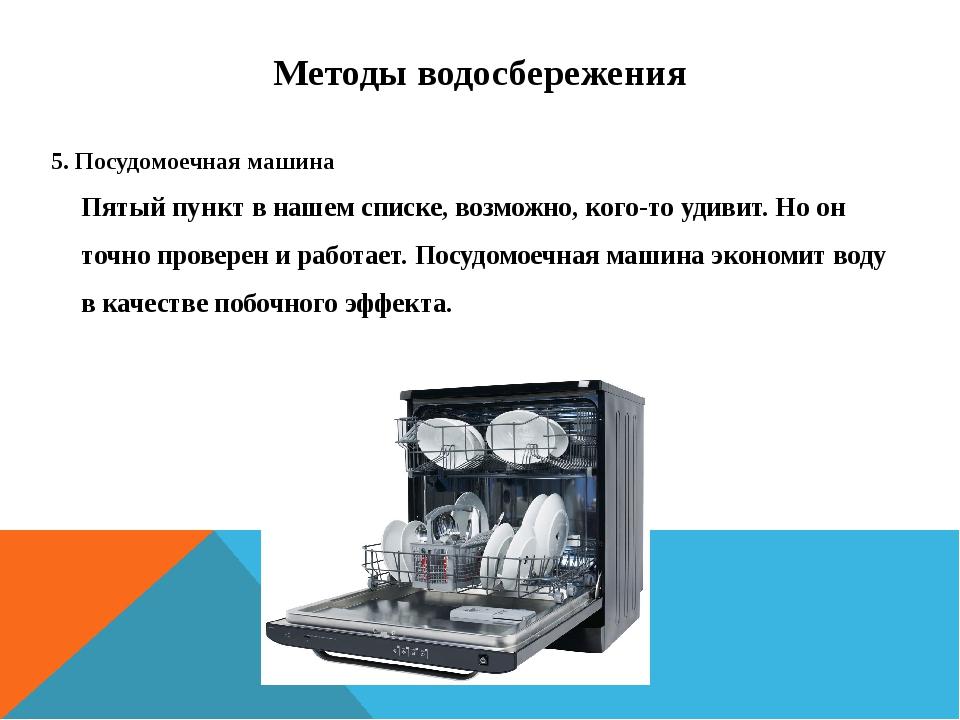 5. Посудомоечная машина Пятый пункт внашем списке, возможно, кого-то удивит....