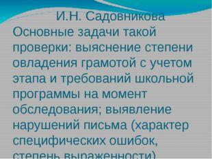 И.Н. Садовникова Основные задачи такой проверки: выяснение степени овладения
