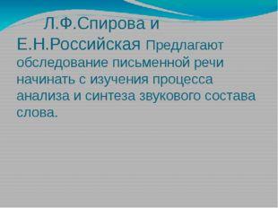 Л.Ф.Спирова и Е.Н.Российская Предлагают обследование письменной речи начинат