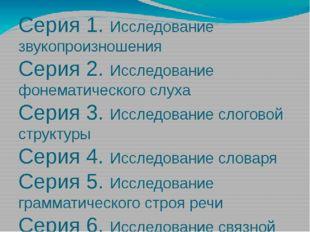 Серия 1. Исследование звукопроизношения Серия 2. Исследование фонематического