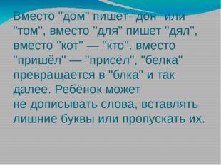 """Вместо """"дом"""" пишет """"дон"""" или """"том"""", вместо """"для"""" пишет """"дял"""", вместо """"кот""""—"""
