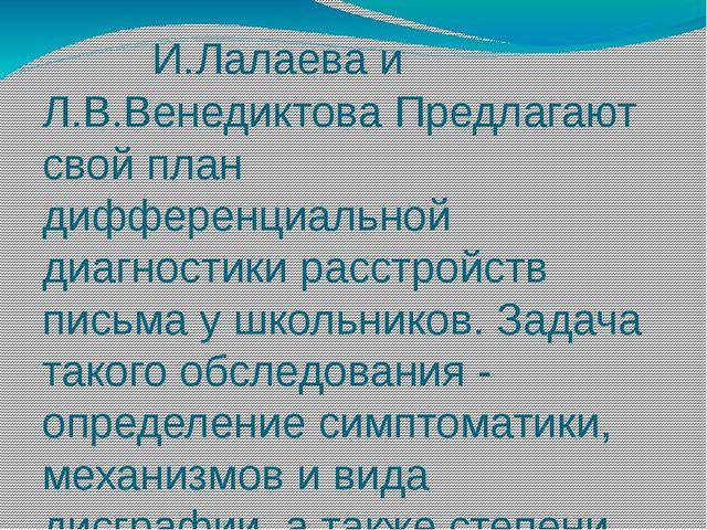 И.Лалаева и Л.В.Венедиктова Предлагают свой план дифференциальной диагностик...
