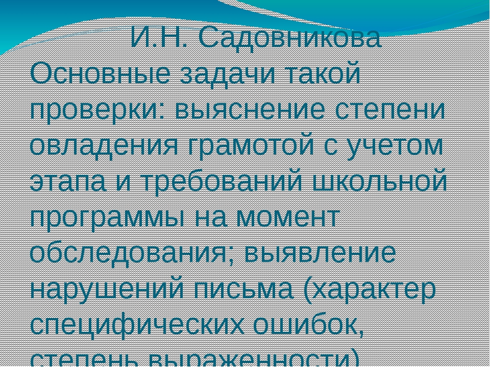 И.Н. Садовникова Основные задачи такой проверки: выяснение степени овладения...