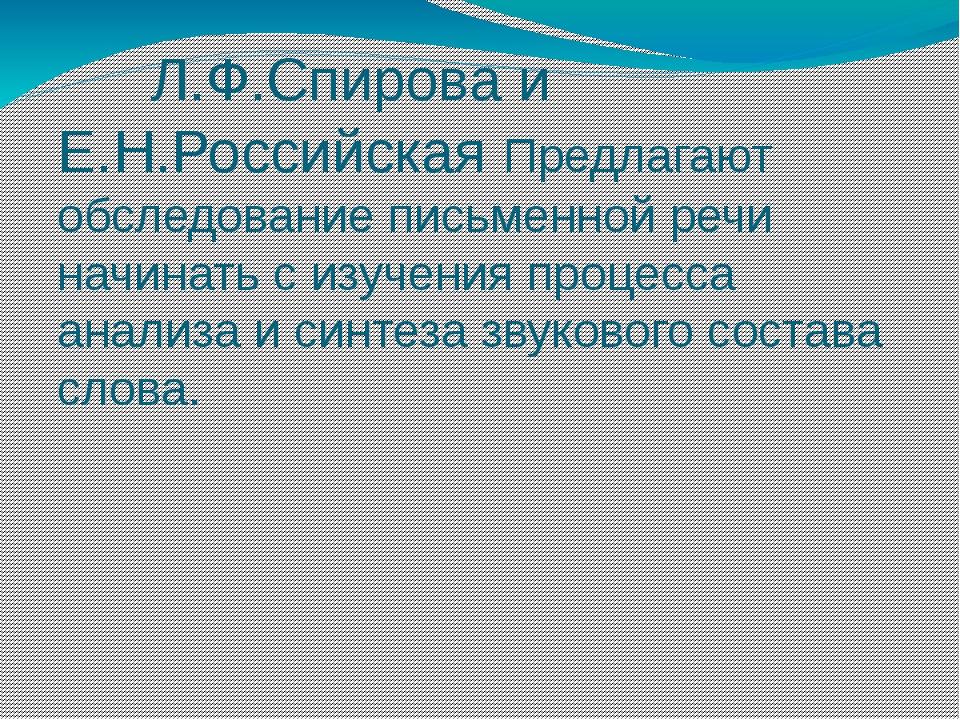 Л.Ф.Спирова и Е.Н.Российская Предлагают обследование письменной речи начинат...