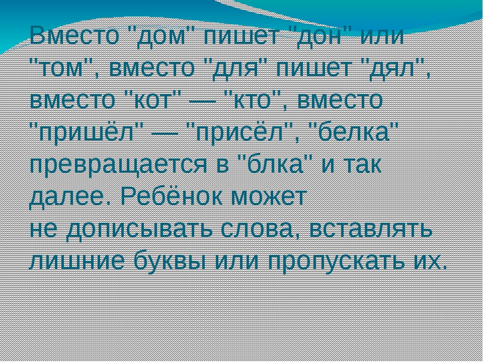 """Вместо """"дом"""" пишет """"дон"""" или """"том"""", вместо """"для"""" пишет """"дял"""", вместо """"кот""""—..."""