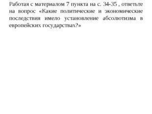 Работая с материалом 7 пункта на с. 34-35 , ответьте на вопрос «Какие политич