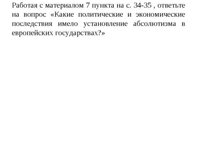 Работая с материалом 7 пункта на с. 34-35 , ответьте на вопрос «Какие политич...