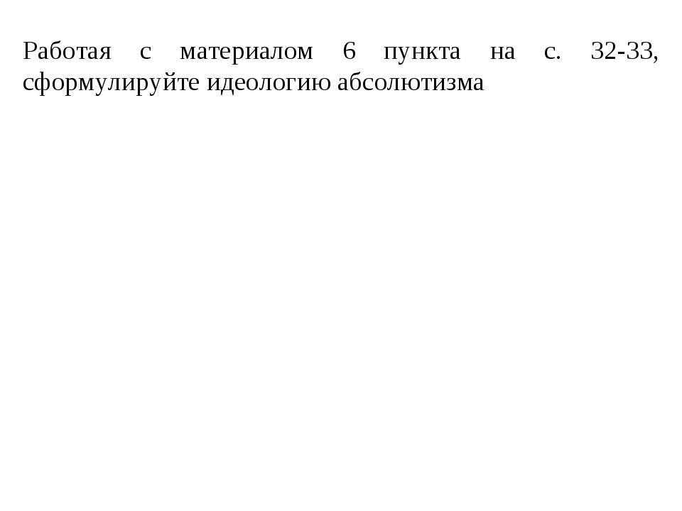 Работая с материалом 6 пункта на с. 32-33, сформулируйте идеологию абсолютизма