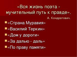 «Вся жизнь поэта - мучительный путь к правде». А. Кондратович. «Страна Мурави