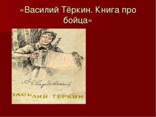 «Василий Тёркин. Книга про бойца»