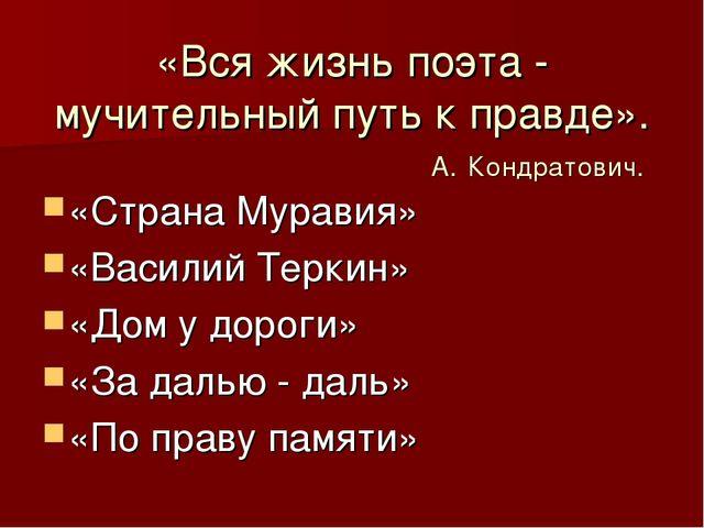 «Вся жизнь поэта - мучительный путь к правде». А. Кондратович. «Страна Мурави...