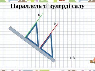 b a a||b Параллель түзулерді салу