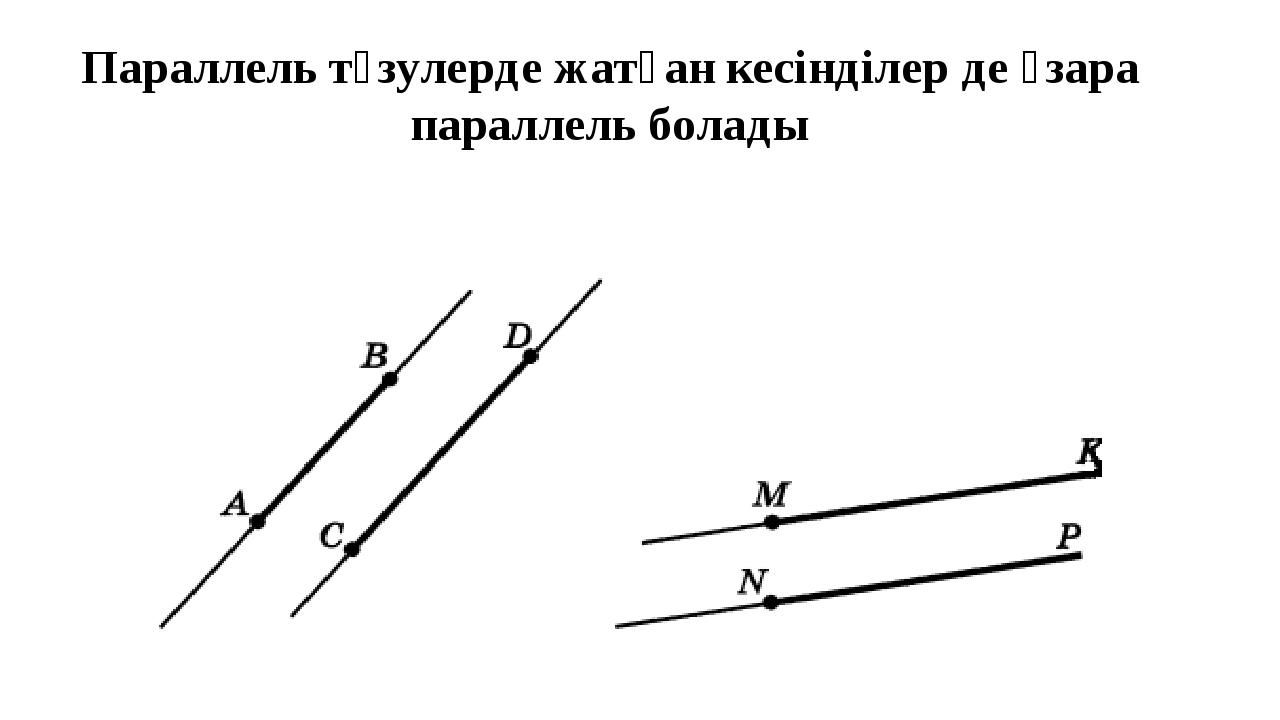 Параллель түзулерде жатқан кесінділер де өзара параллель болады