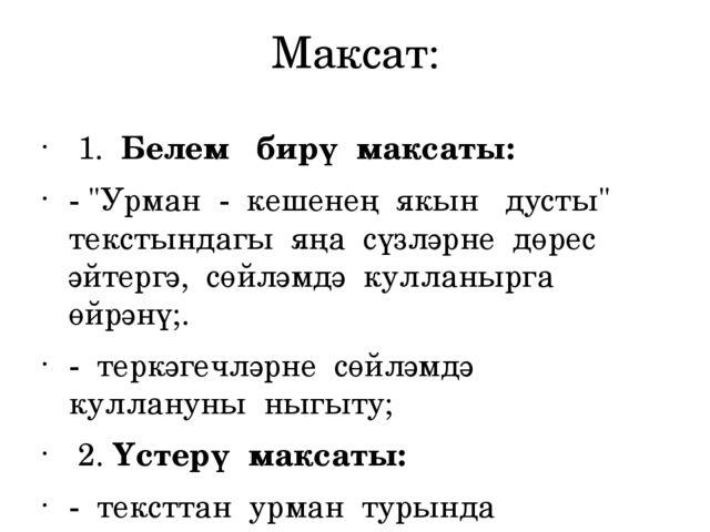 """Максат: 1. Белем бирү максаты: - """"Урман - кешенең якын дусты"""" текстындагы яңа..."""