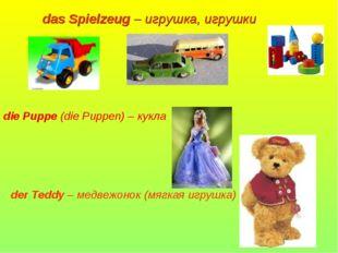 das Spielzeug – игрушка, игрушки der Teddy – медвежонок (мягкая игрушка) die
