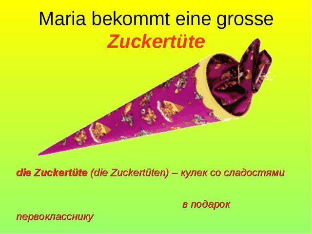 Maria bekommt eine grosse Zuckertüte die Zuckertüte (die Zuckertüten) – кулек...
