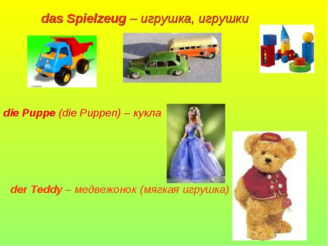 das Spielzeug – игрушка, игрушки der Teddy – медвежонок (мягкая игрушка) die...