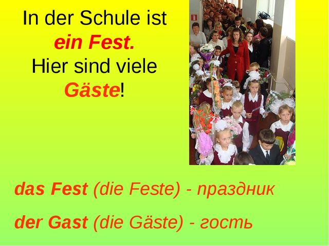 In der Schule ist ein Fest. Hier sind viele Gäste! das Fest (die Feste) - пра...