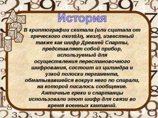 В криптографиискитала(илисциталаот греческогоσκυτάλη, жезл), известный т