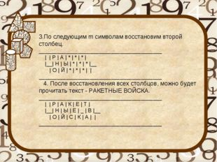 3.По следующим m символам восстановим второй столбец. _______________________