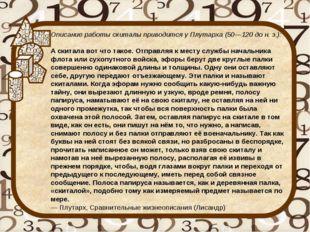 Описание работы скиталы приводится у Плутарха (50—120 до н. э.): А скитала во