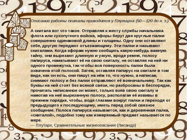 Описание работы скиталы приводится у Плутарха (50—120 до н. э.): А скитала во...