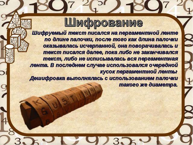 Шифруемый текст писался на пергаментной ленте по длине палочки, после того ка...