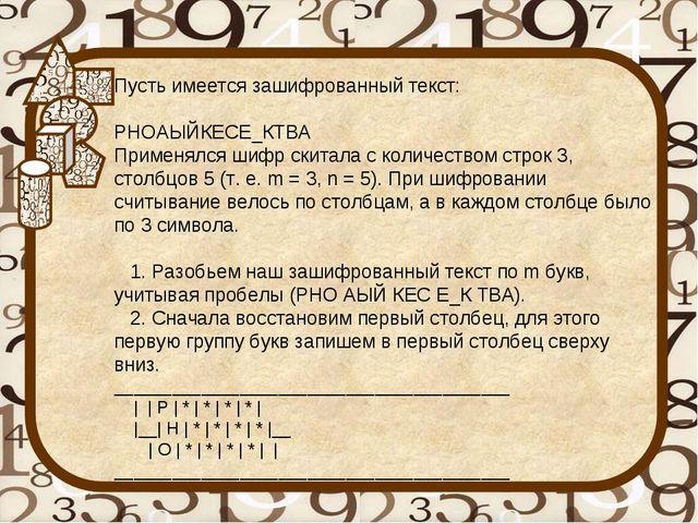 Пусть имеется зашифрованный текст: РНОАЫЙКЕСЕ_КТВА Применялся шифр скитала с...