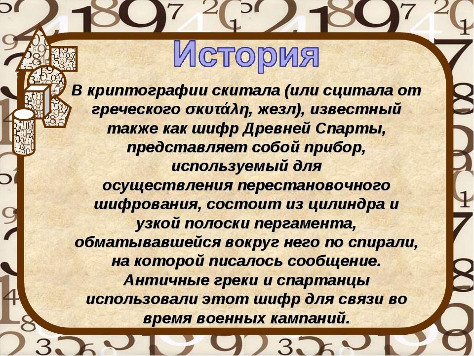 В криптографиискитала(илисциталаот греческогоσκυτάλη, жезл), известный т...