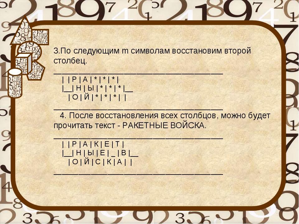 3.По следующим m символам восстановим второй столбец. _______________________...
