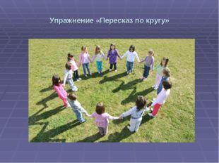 Упражнение «Пересказ по кругу»
