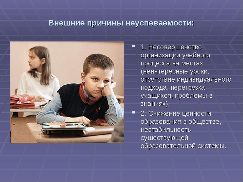 Внешние причины неуспеваемости: 1. Несовершенство организации учебного процес...