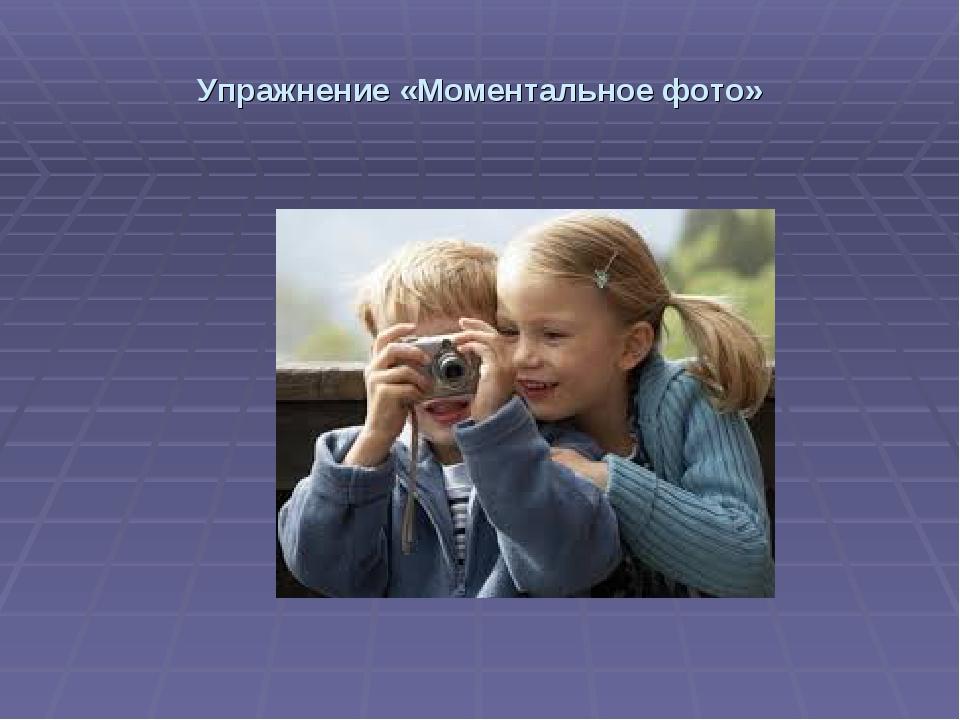 Упражнение «Моментальное фото»
