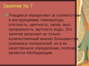 Занятие № 7 Учащиеся определяют (в соответствии с инструкциями) температуру,