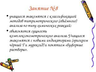 Занятие № 8 учащиеся знакомятся с классификацией методов титриметрического (о