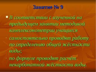 Занятие № 9 В соответствии с изученной на предыдущем занятии методикой компле