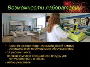 Возможности лаборатории Кабинет-лаборатория «Аналитической химии» оснащена вс