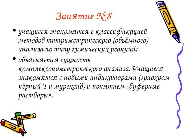 Занятие № 8 учащиеся знакомятся с классификацией методов титриметрического (о...