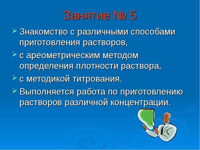 Занятие № 5 Знакомство с различными способами приготовления растворов, с арео...