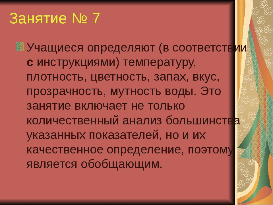 Занятие № 7 Учащиеся определяют (в соответствии с инструкциями) температуру,...